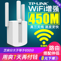 TP-LINK signal amplifier WiFi enhancer receive expanded wireless network relay wife extended waifai strengthen bridging home routing long distance through the wall high power tpl