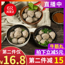 Chaoshan beef tendon pill 1 kg specialty authentic hand-made hand-made Chaozhou meatballs Shantou fire beef meatball pot barbecue ingredients
