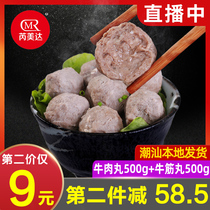 Rhea Chaoshan hand-played beef meatballs beef tendon pill 1000G authentic Shantou Chaozhou hot pot barbecue meatball