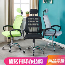 Computer chair home backrest office chair lift chair headrest staff dormitory simple student chair