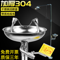 King Kong bovine vertical eyewash 304 stainless steel double mouth emergency laboratory inspection bath eyewash