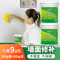 Mud powder putty paste home scraping big white paint their own brush wall white patch paste to make up the wall paste 10-umnut.