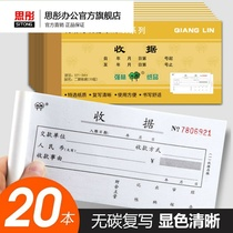 20 the strong forest of two receipt of the second joint receipt of the third non-carbon carbon monograph single column multi-column financial document ticket
