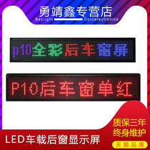 Taxi Bus private HD LED display car advertisement walk subtitle Scroll screen finished product customization
