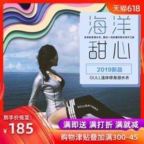 GULL sexy thin diving suit stockings set female split sunscreen tight jellyfish diving snorkeling surfing