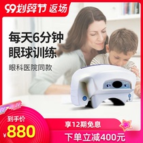 Childrens eye power myopia acuity vision corrector eye power prevention myopia home massage device.