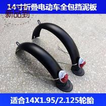 Front wheel support d frame rear wheel cover electric car front fender all-inclusive retaining leather modified 12-inch fixed outside