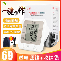 Blood pressure high meter home elderly voice broadcast elderly pregnant women arm-type home electric electrocution.