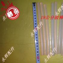 New glue m strip hot melt rod environmental protection hot glue rod 11 x 190mm hot melt strip