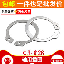 304 stainless steel shaft with an elastic ring outside the retainer 3 5 6 8 10 14 15 16 18 20 26 28mm