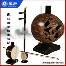 Xinghai board Hu instrument ebony wood Hu Dong African black Rosewood wood treble Alto board Hu 8736