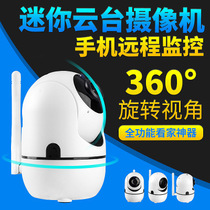 Automatic tracking Rotary wireless surveillance camera 1080P Remote watch Family Junzheng wifi network camera