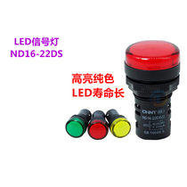 Zhengtai LED signal lights AD ND16-22DS 220V 380V DC24V red green power indicator 22mm