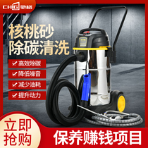 Chig car Walnut sand carbon cleaning machine intake valve carbon cleaning tool Walnut sand carbon cleaning machine