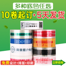 Tape custom logo printing 10 rolled up small quantities custom printed pattern two-dimensional code color tape