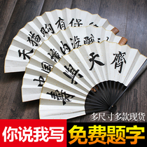 Free inscription xuan paper fan fan male ancient Chinese wind to figure custom writing Li is the same paragraph too head