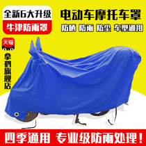 Electric motorcycle rain cover car clothes car cover battery cover rain cover sunscreen rain cover rain cover waterproof dust cover