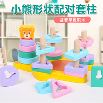 Childrens set of column building blocks geometric shape matching 1-3 years old male and female baby cognitive development early education puzzle toys