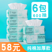 Slim rabbit face towel disposable female cotton cosmetic Cleansing Tissues dry and wet wash towel to wipe the face towel sterile