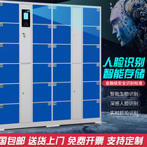 Supermarket electronic storage cabinet mobile phone storage cabinet bar code shopping mall self-service storage cabinet intelligent infrared scanning code locker.