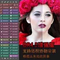 PS dermabrasion DR4 plug-in 4 5 enhanced extension filter DR3 photo studio beauty portrait retouching Win MaC edition