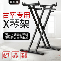 Guzheng piano frame multi-function super-load-bearing can lift folding electronic piano frame X-Type Four-leg bracket adaptation Dunhuang