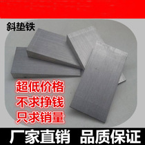 Oblique iron to adjust the oblique pad iron plug iron diagonal pad oblique iron flat pad iron steel Q235 helical spacer wedge oblique iron