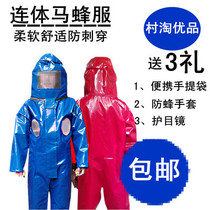 Horse bee clothing anti-bee suit horse bee bee suit bee suit horse bee suit with cooling breathable hole con jumpsuit horse.