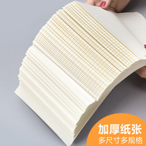 Loose-leaf inner core notebook sub-page 6-hole loose-leaf paper a5a4b5a6 replace 9-hole 4-hole blank grid lattice horizontal kraft paper hand account for the core