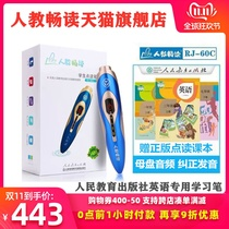 Primary and secondary school English reading pen teaching version of the primary and Junior High School one to three grade starting point PEP division textbook synchronous point reading machine with reading repeat machine learning machine 60C