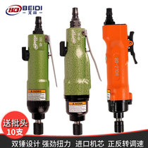 Taiwan Beidi pneumatic screwdriver 5H 8 10H automatic adjustable industrial screwdriver screwdriver pneumatic wind screwdriver