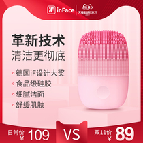 inFace millet facial cleansing machine face wash sonic electric artifact men and women blackhead pores cleaner acne silicone
