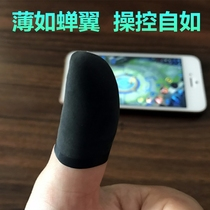 Finger Game eat chicken CF silicone dedicated battlefield ultra-thin mobile phone to play the game non-slip finger sets after tomorrow
