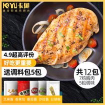 Card Royal fast food chicken breast fitness meal replacement open bag instant smoke-free low-fat chicken snacks chicken breast food