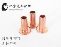 Heavy truck brake pad Rivet STR Howo hollow iron copper rivet STR brake Rivet screw