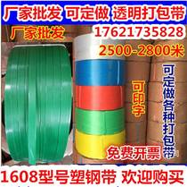 Promotions full hot melt semi-automatic packing machine PP packing tape custom printing various colors new material transparent tape packing tape pet plastic steel belt machine packing 1608 plastic steel belt promotion