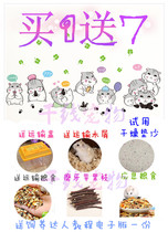 Buy 1 Get 7 free special pet small hamster Live Live baby three silver fox pudding purple warehouse package