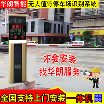 Hualang intelligent license plate recognition system all-in-one machine community parking fee access control Landing Bar barrier machine