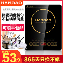 Han Bao new induction cooker home energy-saving automatic small smart new Hot Pot cooking one battery stove