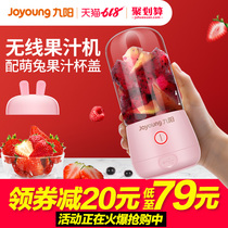 Joyoung juicer household fruit small portable mini electric multi-function food fried fruit juice machine Juice Cup