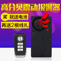 Wireless remote control vibration battery car electric car Anti-Theft Alarm home mountain bike alarm anti-theft device