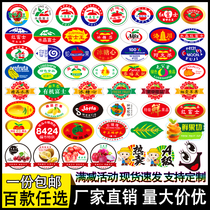 Fruit trademark fruit new trademark Fresh common fresh common red Fuji apple label sticker new
