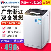 Korean 5 2 6 5 7 8 9 kg kg automatic washing machine household wave wheel small baby mini drying