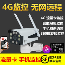 4g mobile phone traffic remote camera monitor night vision card phone no network HD outdoor outdoor field