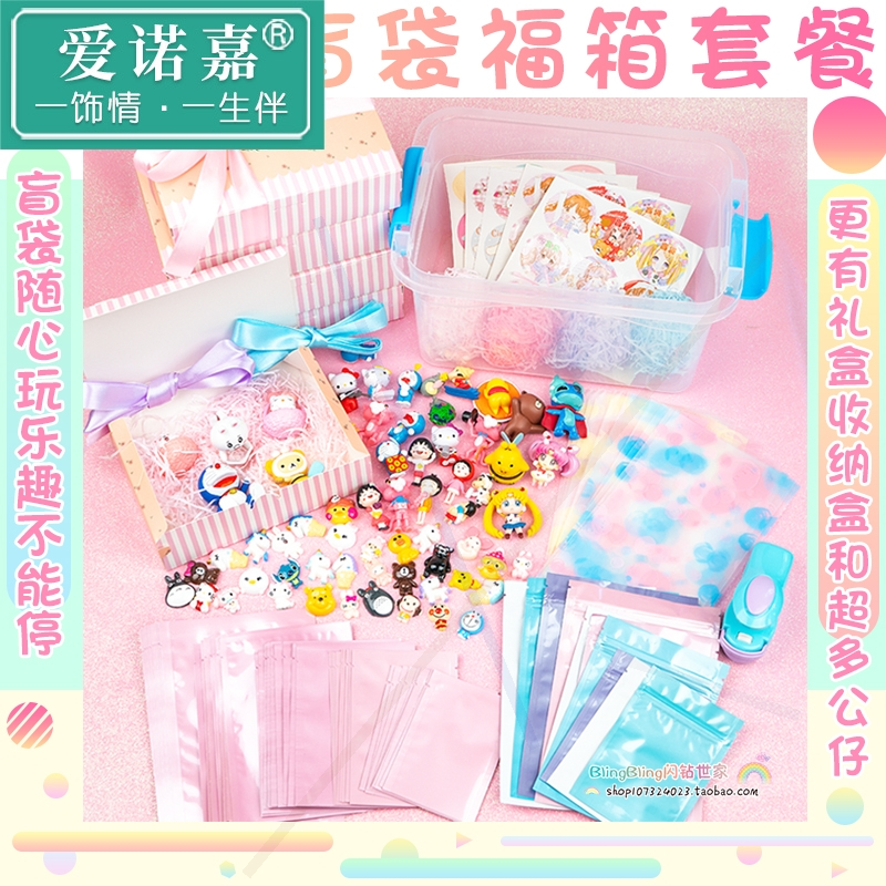 Positive material bag hand account carton miniature blind bag filled with small things girl childrens princess pinch music supermarket.