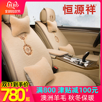 Hengyuan Xiang winter wool car cushion short plush car cushion 19 new Winter Warm cushion cover female Hair Cushion