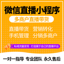 WeChat Live program develops production of public number live distributor city community group purchase takeaway template