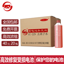 Red Waste Power Battery Recharge Liquid Repair Liquid CC-22N Forklift Battery Electrolyte Battery Battery Distilled Water.