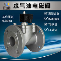 Water pipe solenoid valve 304 stainless steel flange solenoid switch valve normally closed water with electric control valve 220V