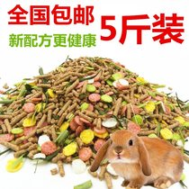 Into rabbit bunny rabbit pet rabbit grain anti-ball insect deodorization 5 catties loaded throughout the country! Guinea pig rabbit feed.